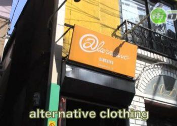 alternative-clothing – 地域情報動画サイト 街ログ